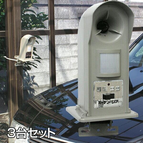 ねこよけ 変動超音波式 ネコ被害 軽減器 【ガーデンバリアGDX-2型の3台セット】