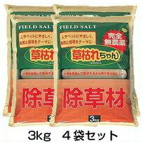 【草枯れちゃん 3kg 4袋セット】 除草剤 ※代引不可