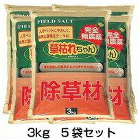 【草枯れちゃん 3kg 5袋セット】 除草剤 ※代引不可