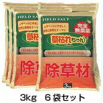 【草枯れちゃん 3kg 6袋セット】 除草剤 雑草防止 ※代引不可