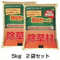 【草枯れちゃん 5kg 2袋セット】 除草剤 ※代引不可