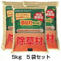 【草枯れちゃん 5kg 5袋セット】 除草剤 ※代引不可