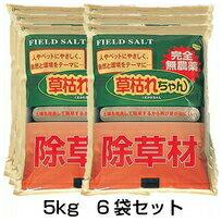【草枯れちゃん 5kg 6袋セット】 除草剤 ※代引不可