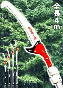 【枝打ち一発 全長4m(1530~4000mm) 刃渡390mm】 角度調節 鋸 伸縮ポール 造園 林業