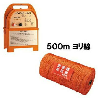 【エリアシステム電気柵セット(二段張り) 500m ヨリ線】