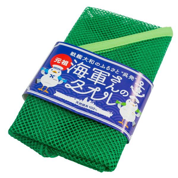 天然繊維綿100% 魚網健康タオル 【海軍さんのタオル グリーン】ボディタオル