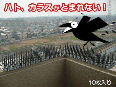 防鳥シート 【とげピー (500×123×60mm/枚) 10枚入り】 鳥飛来対策 鳥よけ