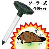 【ソーラー式 モグラ撃退器 4個セット】 もぐら対策