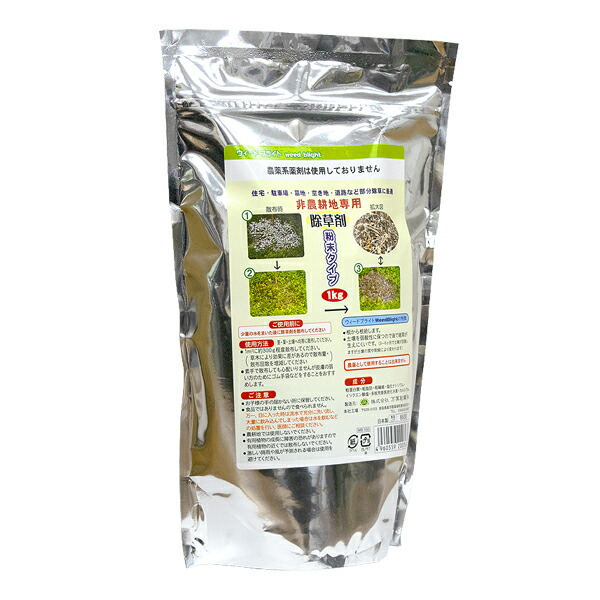 【除草剤 ウィードブライト 粉末タイプ1kg 5袋セット】 雑草対策 塩 庭 墓 掃除