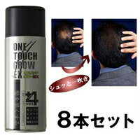 【ワンタッチグローEX+4 200g 8本セット】スプレー 薄毛 隠し