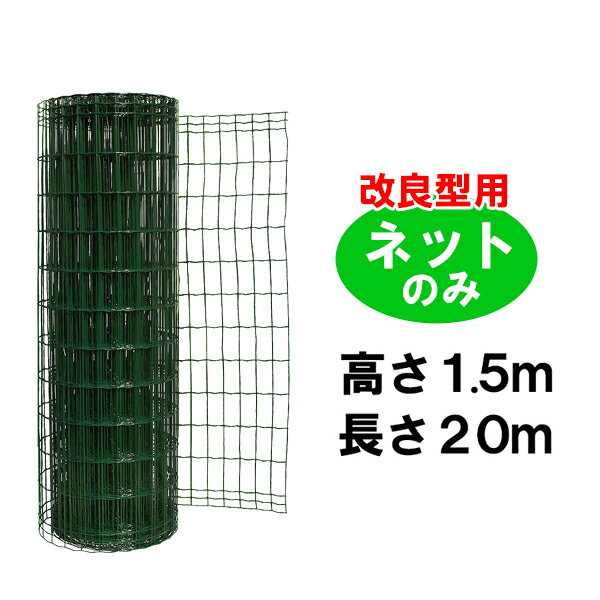 【金網 簡単 フェンス ネットのみ(改良型1500用)H1.5m×W20m 】金網(ネット)フェンス【fence】 ドッグラン 柵 ※代引不可