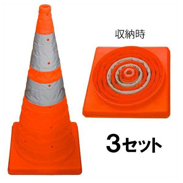 【折りたたみコーン H720 3個セット】大サイズ※送料無料【smtb-kd】