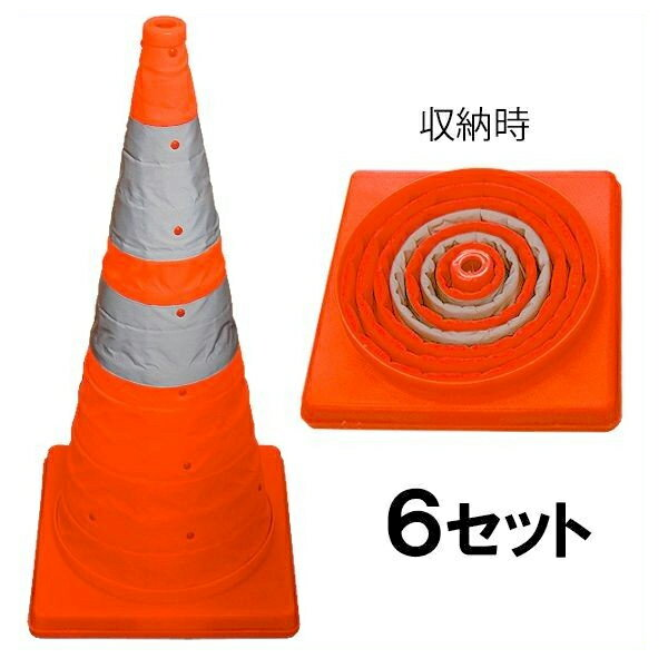 【折りたたみコーン H720 6個セット】大サイズ