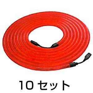 【AC100V チューブライト(10m) 10セット】 ※代引不可