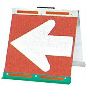 【折りたたみ式矢印板(取手付き) 赤白反射 中型(幅45cm×高さ50cm)】 ※代引不可