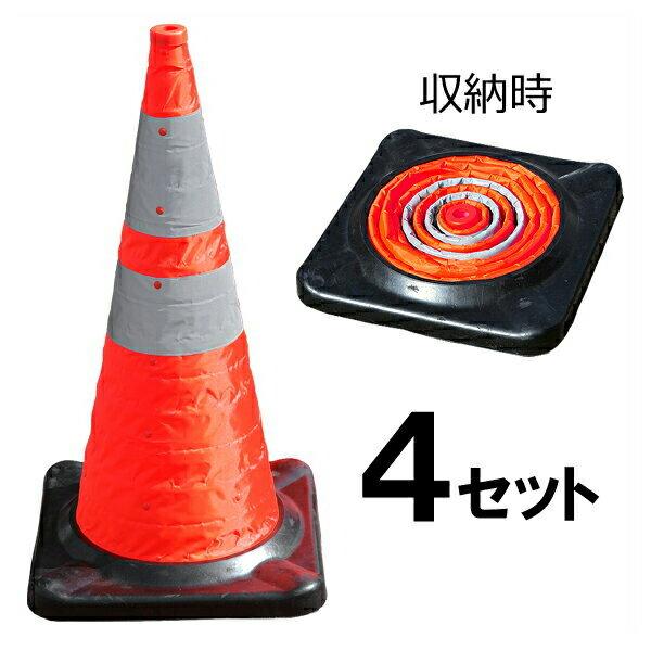 【ウェイト付き 折りたたみコーン H720 4個セット】