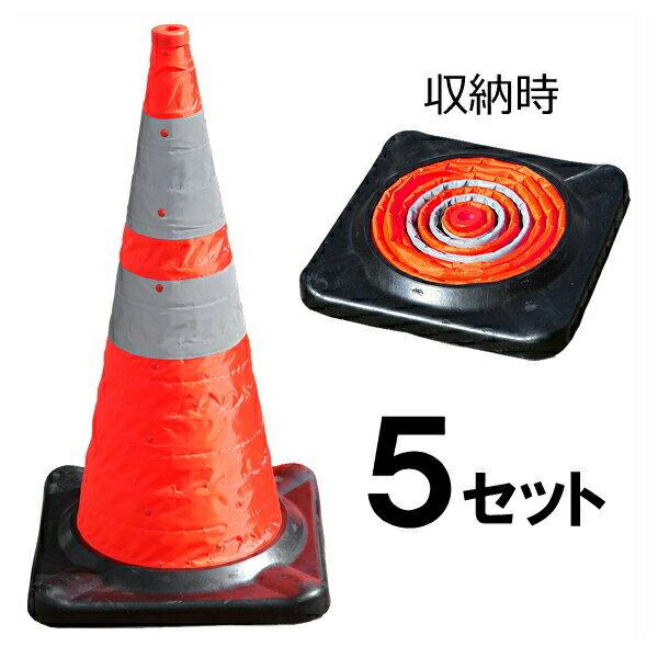 【ウェイト付き 折りたたみコーン H720 5個セット】