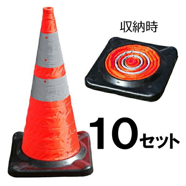 【ウェイト付き 折りたたみコーン H720 10個セット】