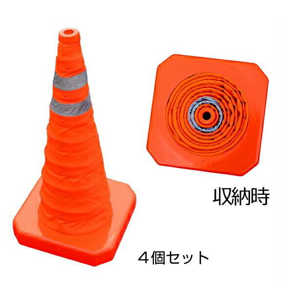 【伸縮式 コーン 550H 4個セット】折りたたみ パイロン