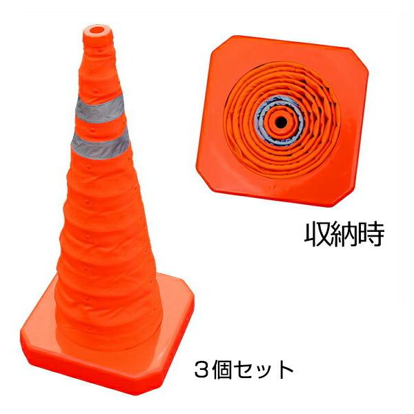 【伸縮式 コーン 700H 3個セット】折りたたみ パイロン