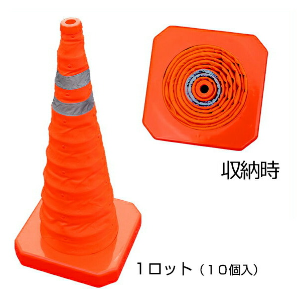 【伸縮式 コーン 700H 1ロット(10個入)】折りたたみ パイロン