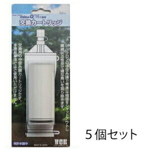 【mizu-Q PLUS 交換カートリッジ 5個セット】