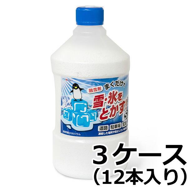 凍結 防止 【融雪剤(粒) 5L 3ケース(12本入)】ペットボトル入り 塩カル ※代引不可