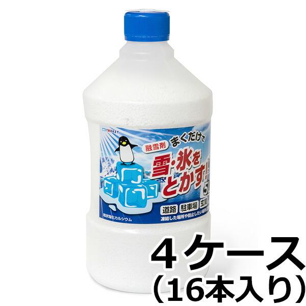 凍結 防止 【融雪剤(粒) 5L 4ケース(16本入)】ペットボトル入り 塩カル ※代引不可