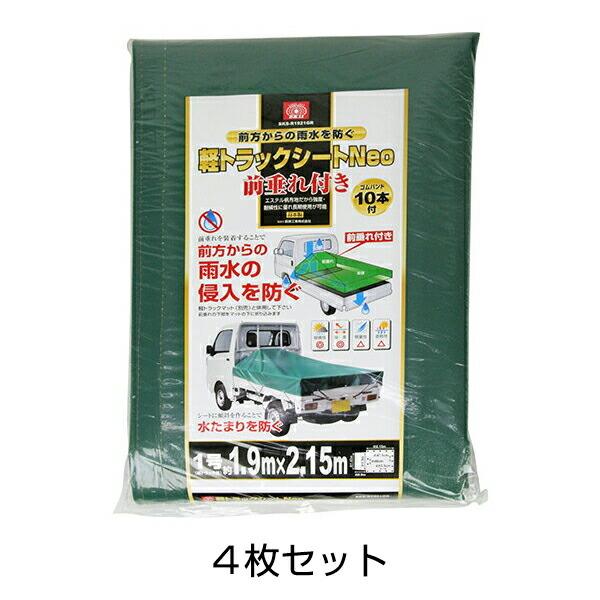 【軽トラックシートNeo 前垂れ付き 4枚セット】荷台カバー