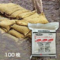 土を使わない 水でふくらむ 土のう 【ダッシュバッグ(100枚)】