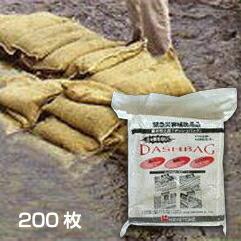 土を使わない土嚢【ダッシュバッグ(200枚)】【smtb-kd】