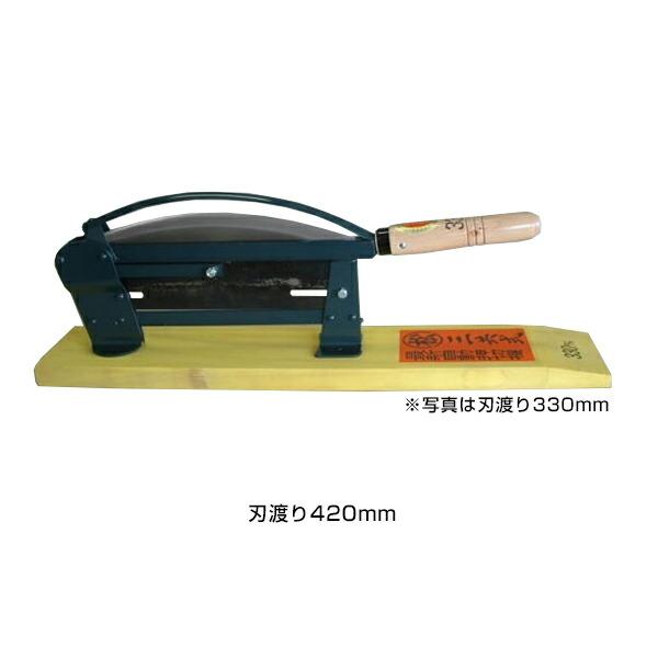 【自動押切器 刃渡り420mm】農作業 カッター