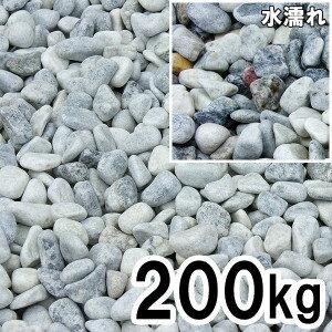【シルバースプレッド 直径1.5cm 200kg】玉砂利 ※代引不可