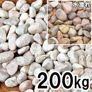 【チェリースプレッド 直径1.5cm 200kg】玉砂利 ※代引不可