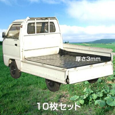 【軽トラック用 荷台ゴムマット 厚さ3mm 10枚セット】