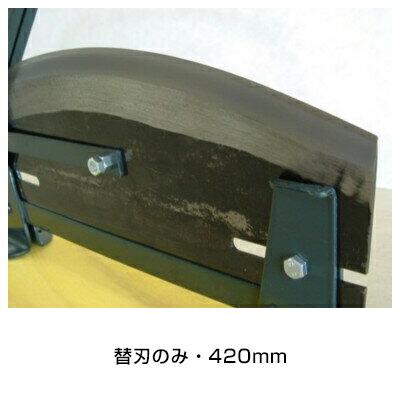 自動押切器部品【替刃のみ 刃渡り420mm】