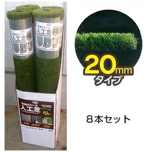 【本物みたいな人工芝 1m×2m (芝丈20mm) 8本セット】