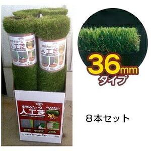 【本物みたいな人工芝 1m×2m (芝丈36mm) 8本セット】