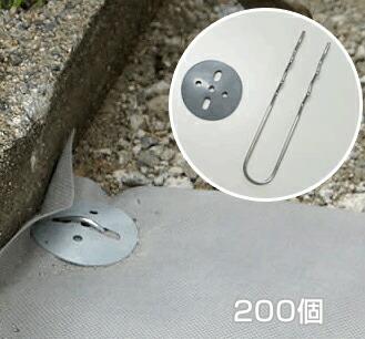 【防草シート 専用ピン 200個】