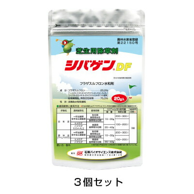 【芝生用除草剤 20g 3個セット】