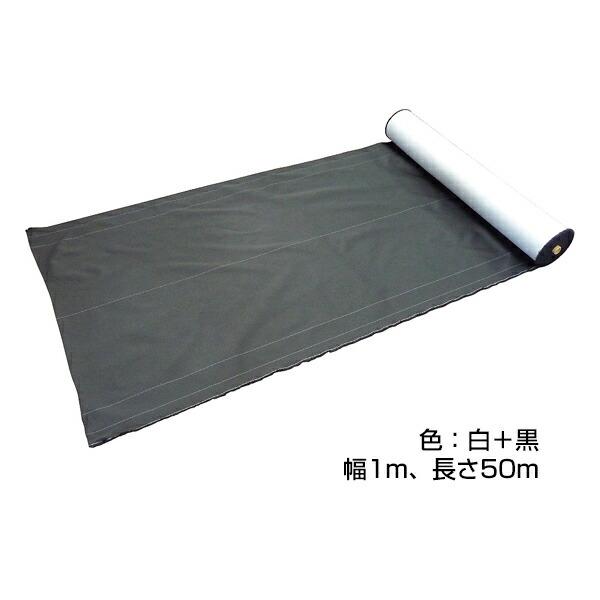 【防草シート グラスバスター(幅1m×長さ50m・カラー:白/黒)】