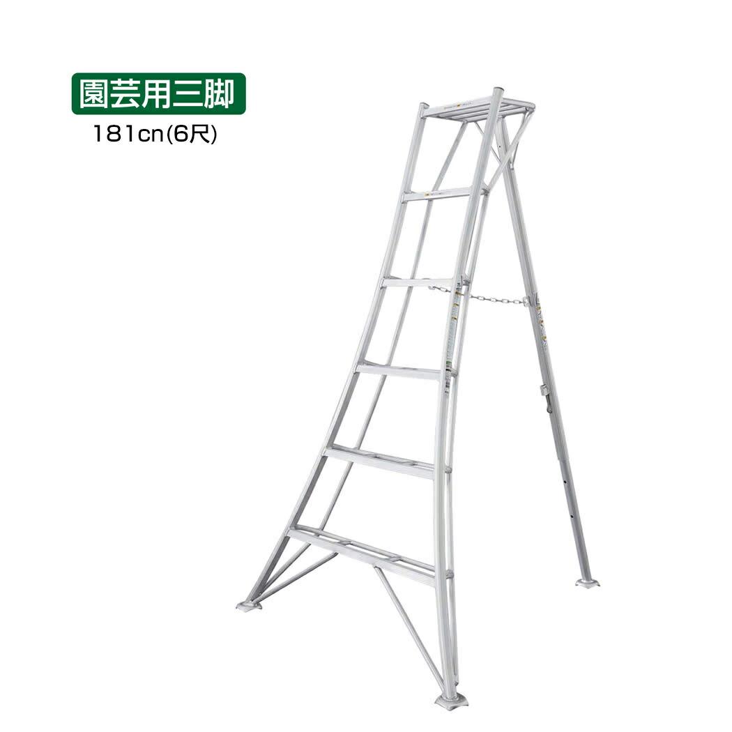 園芸用三脚181cm(6尺)