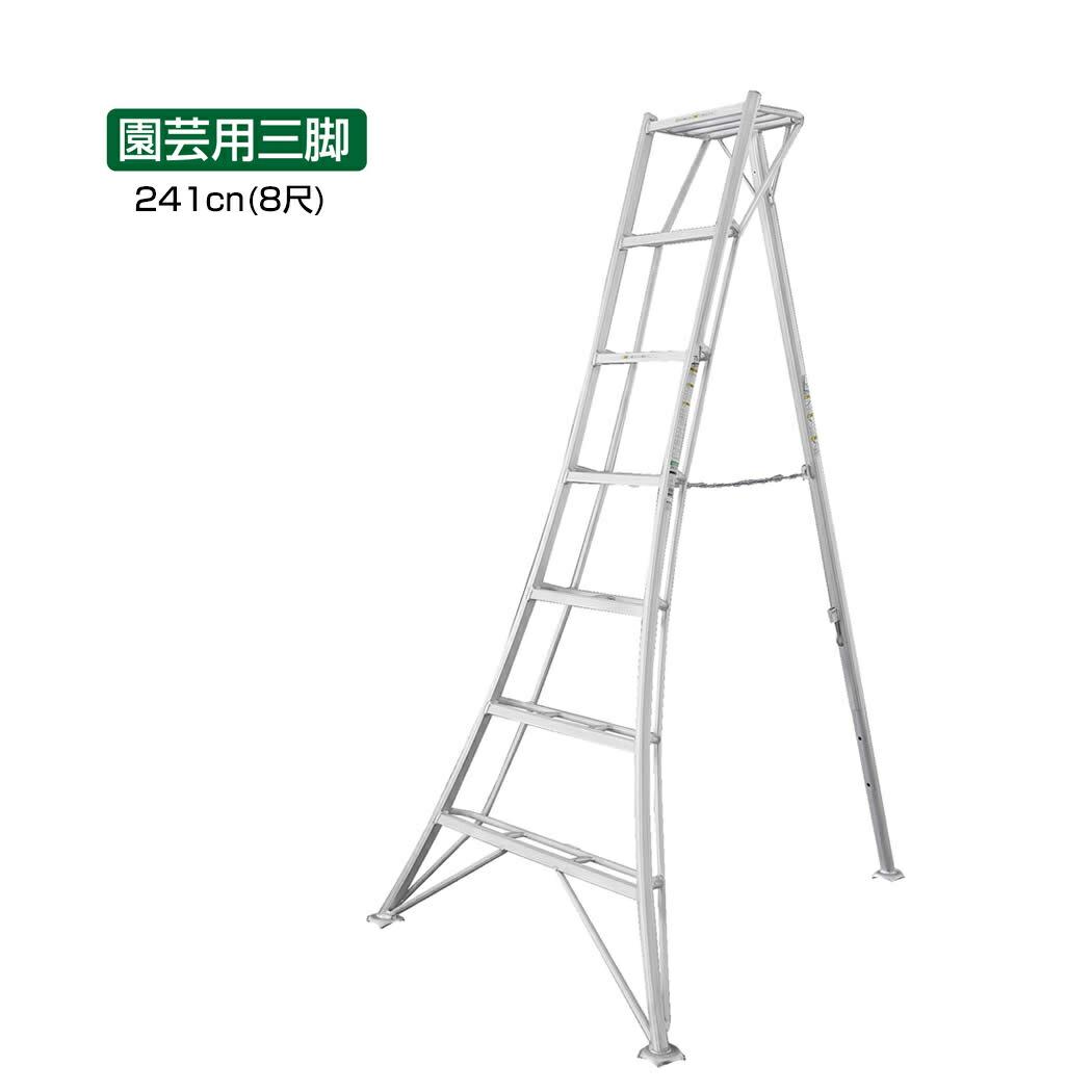 園芸用三脚241cm(8尺)