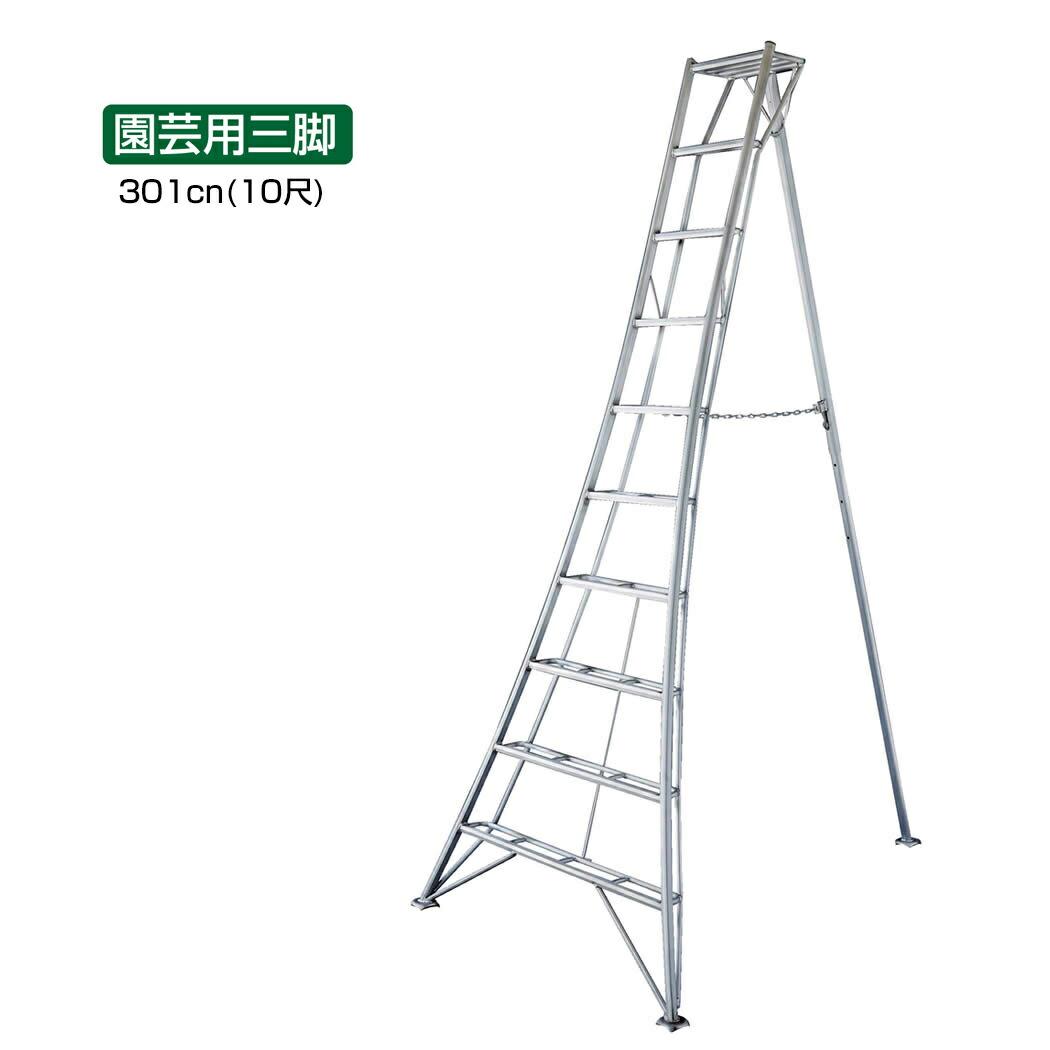 園芸用三脚301cm(10尺)