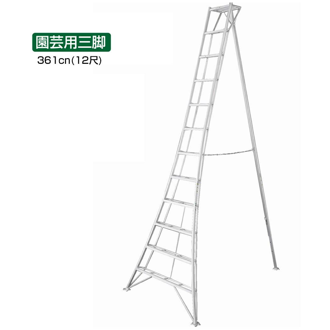 園芸用三脚361cm(12尺)