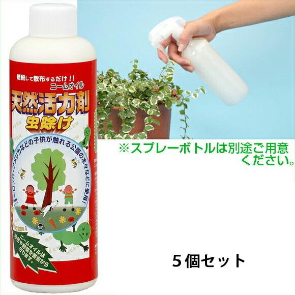 【ニーム天然虫除け肥料 濃縮液タイプ 5個セット】