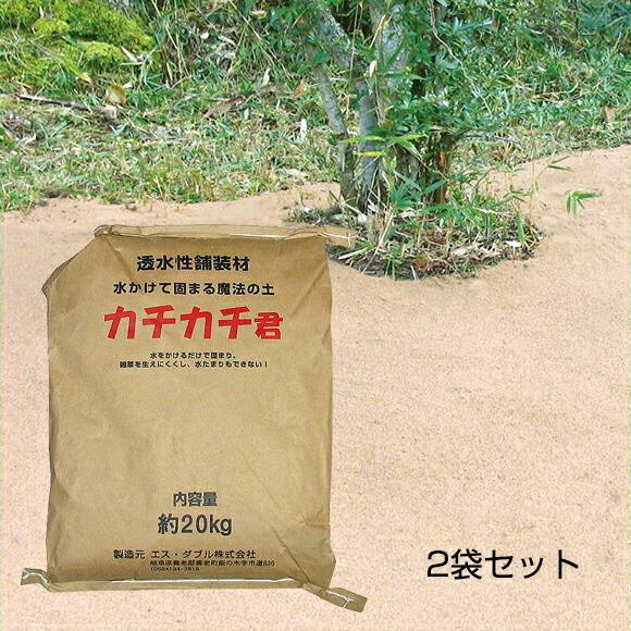 【透水性舗装材 水をかけて固まる土 2袋セット】雑草対策 ぬかるみ防止 ※代引不可