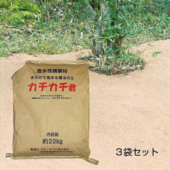 【透水性舗装材 水をかけて固まる土 3袋セット】雑草対策 ぬかるみ防止 ※代引不可