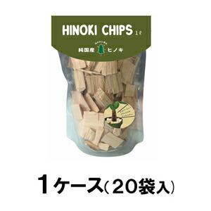 【HINOKI CHIPS 1L 1ケース(20袋入)】ウッドチップ 檜 桧 ヒノキ