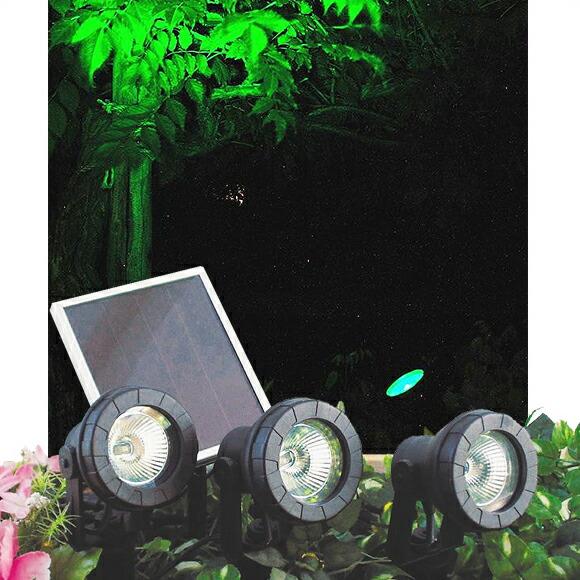 【ソーラーパネル別置き 3灯タイプ ライト】庭 ライトアップ 照明